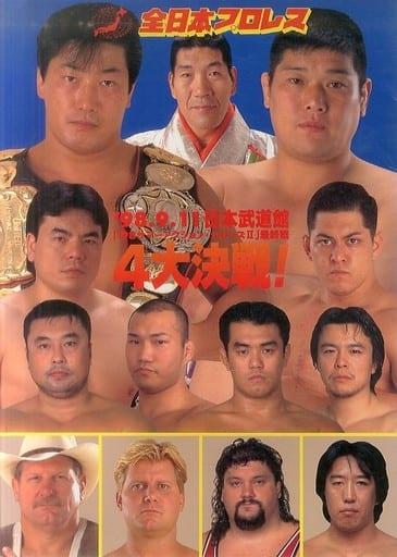 <<パンフレット(スポーツ)>> パンフ)全日本プロレス'98 サマーアクション・シリーズ II 最終戦 「4大決戦!」