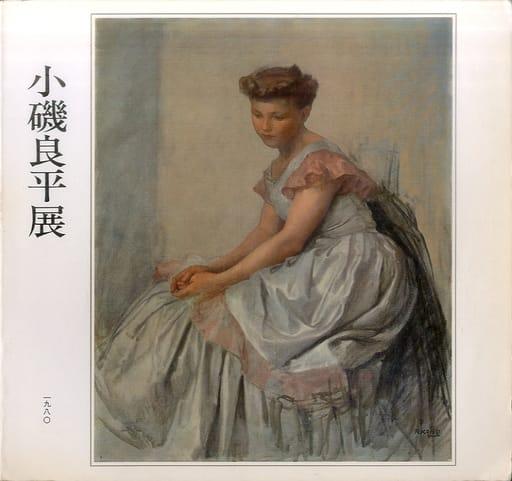 <<パンフレット(図録)>> パンフ)小磯良平展(1980年)
