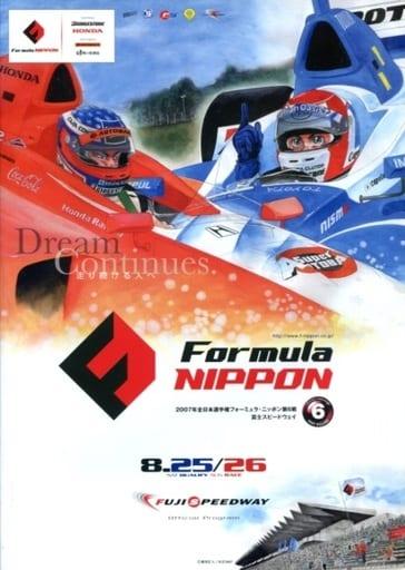 <<パンフレット(スポーツ)>> パンフ)2007 FORMULA NIPPON Round 6 FUJI SPEEDWAY
