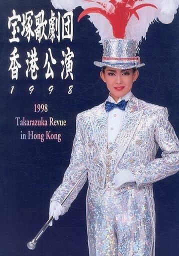 <<パンフレット(舞台)>> パンフ)宝塚歌劇団 香港公演1998