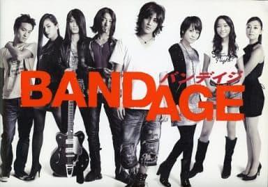 <<パンフレット(邦画)>> パンフ)BANDAGE バンデイジ