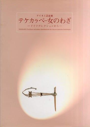 <<パンフレット(図録)>> パンフ)アイヌ工芸展 テケカラペー女のわざードイツコレクションからー