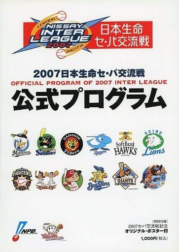 <<パンフレット(スポーツ)>> 付録付)パンフ)2007日本生命セ・パ交流戦 公式プログラム
