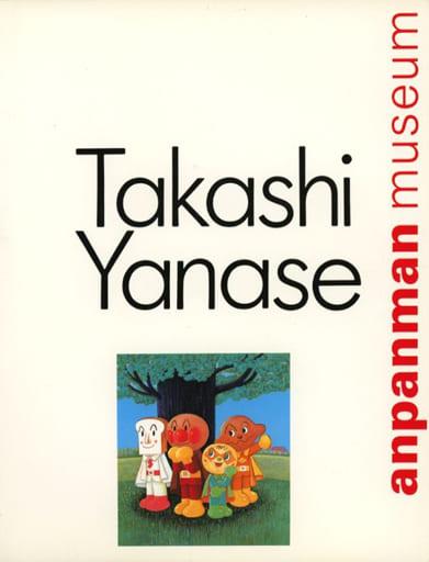 <<パンフレット(図録)>> パンフ)Takashi Yanase anpanman museum