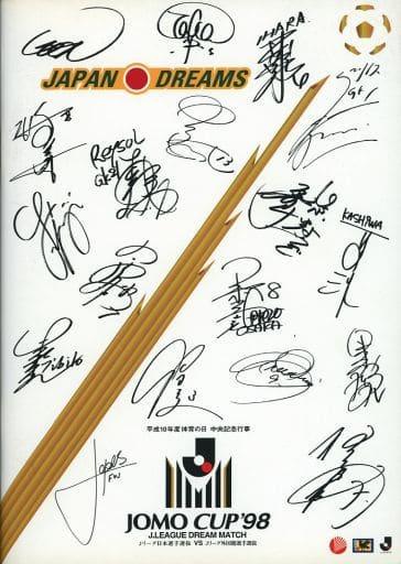 <<パンフレット(スポーツ)>> パンフ)JOMO CUP'98