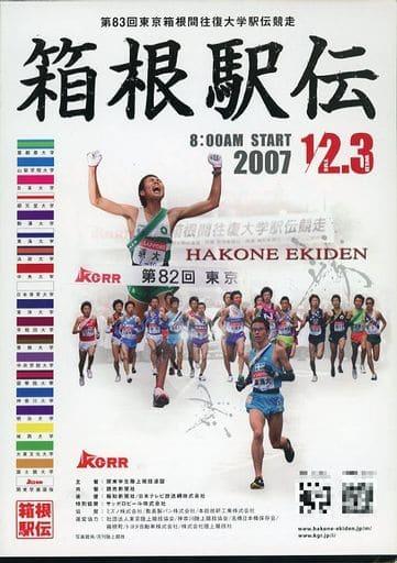 <<パンフレット(スポーツ)>> パンフ)箱根駅伝 2007