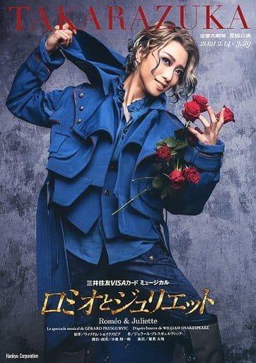 <<パンフレット(舞台)>> パンフ)TAKARAZUKA 星組公演 宝塚大劇場 ロミオとジュリエット