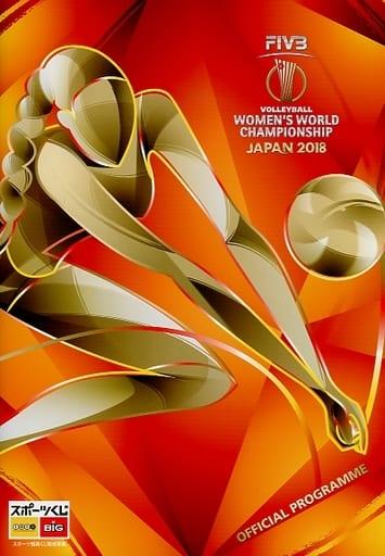 <<パンフレット(バレー)>> パンフ)FIVB VOLLEYBALL WOMEN'S WORLD CHAMPIONSHIP JAPAN 2018