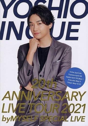 <<パンフレット(舞台)>> パンフ)YOSHIO INOUE 20th ANNIVERSARY LIVE TOUR 2021 by MYSELF SPECIAL LIVE