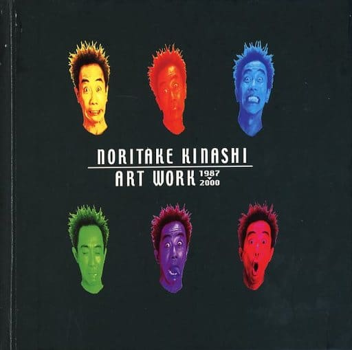 <<パンフレット(図録)>> パンフ)NORITAKE KINASHI ART WORK 1987-2000