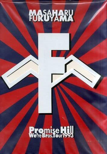 <<パンフレット(ライブ)>> ランクB)パンフ)MASAHARU FUKUYAMA WE're BROS. TOUR 1993  Promise Hill ‐約束の丘‐