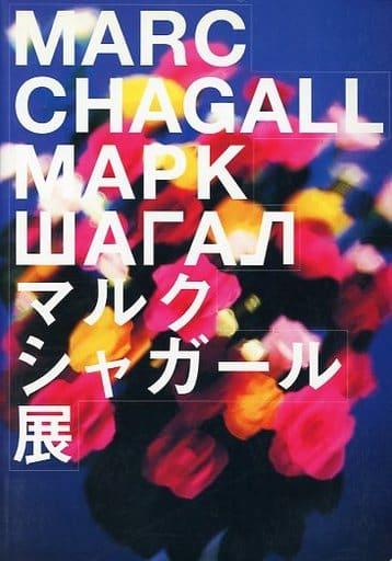 <<パンフレット(図録)>> パンフ)MARC CHAGALL マルク・シャガール展(2000年)
