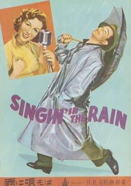 <<パンフレット(洋画)>> パンフ)SINGIN' IN THE RAIN 雨に歌えば