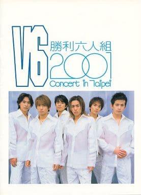 <<パンフレット(ライブ)>> パンフ)V6 勝利六人組 2001 Concert in Taipei