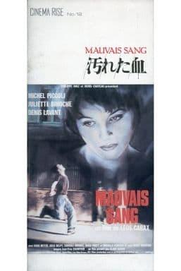 <<パンフレット(洋画)>> パンフ)CINEMA RISE No.12 汚れた血