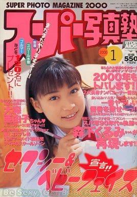 スーパー写真塾 2000/01
