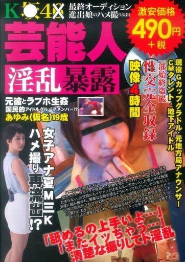 DVD付)芸能人淫乱暴露