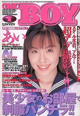 COMIC BOY 1998年1月号 コミックボーイ
