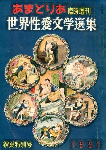 あまとりあ 臨時増刊 1951年銷夏特別号