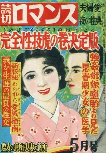 読切ロマンス 1952年5月号