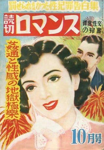 読切ロマンス 1952年10月号