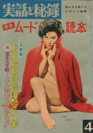 実話と秘録 1959年4月号