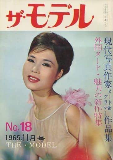 付録付)ザ・モデル 1965年11月号 No.18