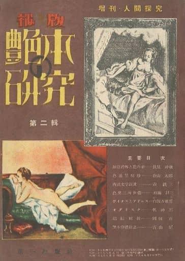 秘版 艶本の研究 第二輯 1952年9月号 増刊人間探求