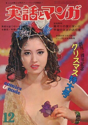 実話とマンガ 1972年12月号