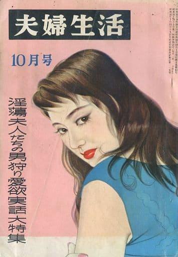 夫婦生活 1958年10月号