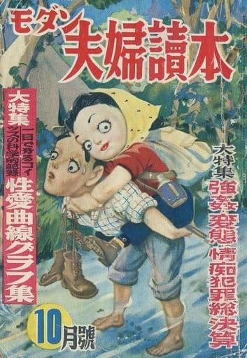 モダン夫婦讀本 1952年10月号