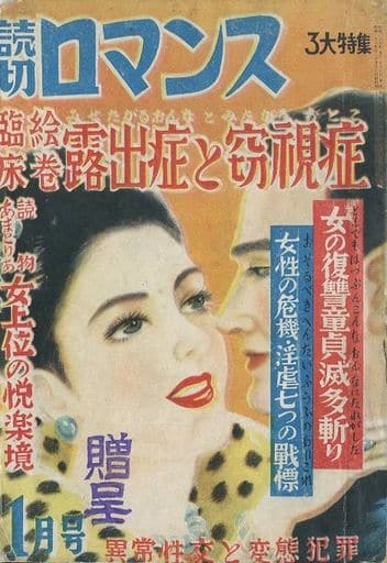 読切ロマンス 1952年1月号