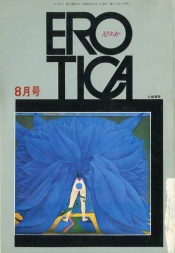 EROTICA えろちか2 1969年8月号