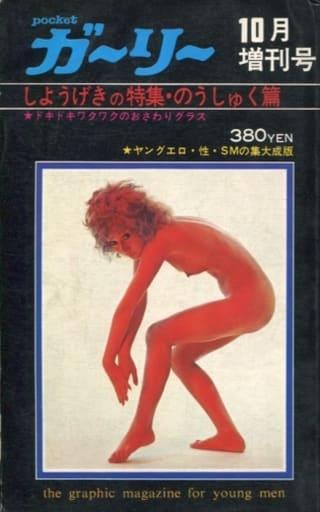 pocket ガーリー 1972年10月増刊号