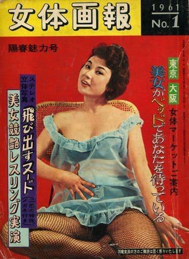 付録無)女体画報 1961年3月号 No.1