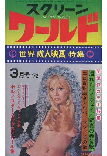 スクリーンワールド 1972年3月号