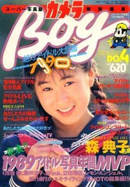 切取あり)カメラBOY 1990年1月号 no.4