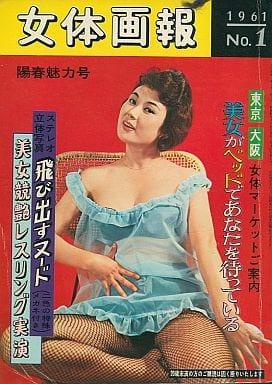 付録付)女体画報 1961年3月号 No.1
