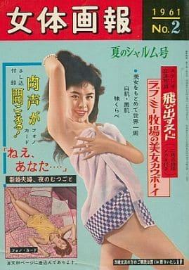 付録付)女体画報 No.2 1961年(別冊付録1点)