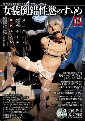 DVD付)女装倒錯性慾のすゝめ