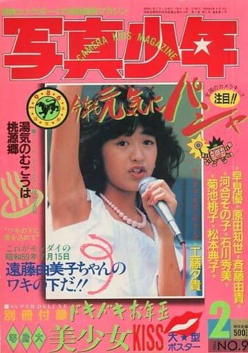 付録付)写真少年 1986年2月号 NO.9