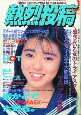 ランクB)熱烈投稿 1992年1月号