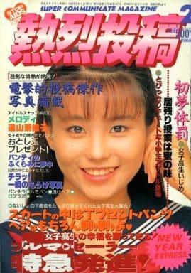 切取あり)熱烈投稿 1994年2月号