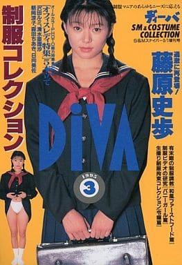 制服コレクション DiVA 1995年3月号
