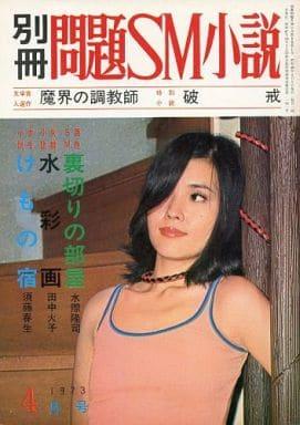別冊問題SM小説 1973年4月号