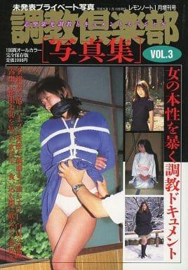 調教倶楽部写真集 Vol.3