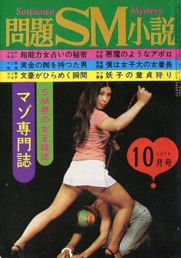 問題SM小説 1974年10月号