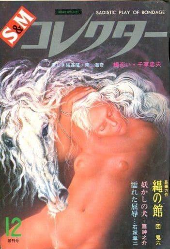 S&Mコレクター 1972年12月号 創刊号