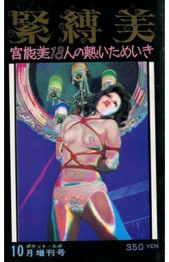 緊縛美 1971年10月号 ポケット・ルポ10月増刊号