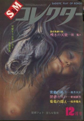S&Mコレクター 1973年12月号